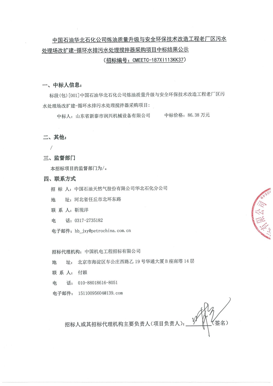中国石化工程公司_河北中国石油华北石化公司炼油质量升级与安全环保技术改造 ...